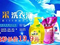 19.9元搶原價40.9元的泫采洗衣液特惠組合裝!