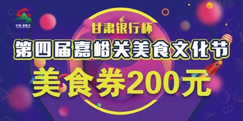 嘉峪关美食文化节·美食券200元限时抢购(送100元话费充值卡)