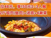 仅48元,享原价150元蒸汽石锅鸡2-3人餐【追加50份】