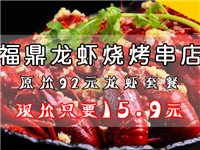 15.9元抢福鼎龙虾烧烤原价92元龙虾套餐!优质大号龙虾,吃到嗨翻~