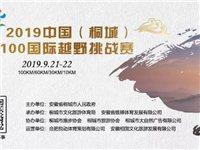 2019年中国(桐城)首届100国际越野挑战赛——10公里组报名费用仅需100/人