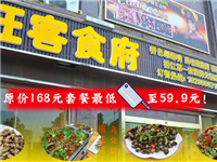 榕江旺客食府夜市開業啦!原價168豆花苗王魚套餐!現只需59.9元!味道超級好!