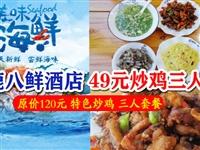 49元搶鵬旎海鮮酒店原價120元三人炒雞套餐