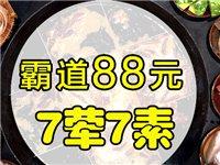 88元搶購原價168的五彩涼山老火鍋4人套餐(含鍋底料碗)