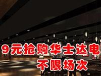19.9元抢购价值60元的华士达影城邻水店电影票一张【无需预约】