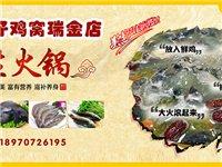《光仔鸡窝》28元抢原价148元乌鸡+甲鱼养生火锅套餐
