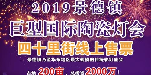 四十里街75元抢购80元【2019景德镇巨型国际陶瓷灯会】
