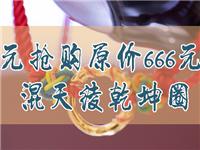 【周大生鉅惠博城】88元搶購原價666元的混天綾乾坤圈一個,福利來啦!