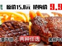9.9元搶原價15.8元正是牛排(兩種口味任選)!