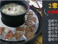 58.8元抢购原价126元的火锅烤肉套餐(肥牛1份+海白1份+豆芽1份+青菜1份+锅底+纸巾)