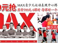 9.9元搶購MAX青少兒運動表現中心原價700元課程!