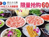 60元搶!萊陽重慶小天鵝火鍋原價156元三人套餐福利!