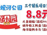 8.8元暢玩蜆河兒童游樂園三個項目!原價30元 !