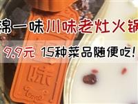 【粉丝福利】9.9元抢锦一味正宗火锅,15种菜品免费吃!一秒还魂,川味老灶火锅疯狂来袭!