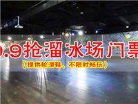 9.9元抢原价30元花样年华四楼轮滑溜冰场门票,提供轮滑鞋+不限时畅玩!
