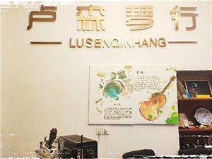 卢森琴行——YB亚博体育网页版登录秋季亲子卡