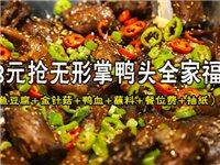 49.8元抢原价112元无形掌干锅鸭头全家福一锅+鱼豆腐+金针菇+鸭血+蘸料+餐位费…超大分量!