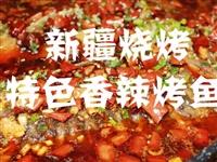 36.9元抢新疆烧烤烤鱼套餐或酸菜大骨(赠四个菜+果汁)