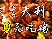 【求助力】国庆节再一盘铁锅炒鸡试营业0元吃鸡50份等你们来美食点评!
