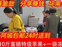 31元抢购63元10斤【红不落富硒】特级苹果+一袋冻果干,左权县城内24时间免费送到家!