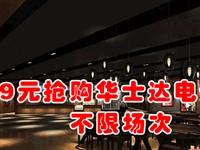 19.9元抢购价值60元的华士达影城邻水店电影票一张【节假日通用】