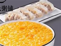 9.9元抢购皮蛋瘦肉粥(粥可选)+蒸饺+小菜+2根油条