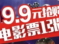 19.9元抢购价值60元的华士达影城邻水店电影票一张!2D/3D通用!电影任选!