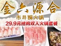 29.9抢金六源合市井铜火锅套餐,羊肉+猪五花+各种菜品,一顿热气腾腾的火锅才是这个季节的完美开场~