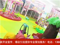 1元畅玩乐多多淘气堡!各种娱乐设施敞开玩,滑滑梯+沙池+电动小车等项目,让孩子玩的开心舒适!