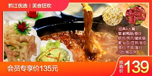 【堂客老火锅】139元经典四人餐