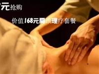 【鋿美院美容養生會所】29.9元搶購價值168元肩頸理療套餐