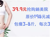 【鋿美院美容養生會所】39.9元搶購價值198元減肥套餐
