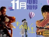 19.9抢价值60元华士达影城邻水店电影票一张!2D/3D通用!电影任选!