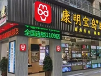 【蓬溪·康明宝岛眼镜】19.9元抢购398元按摩器