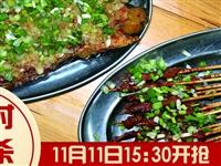 榕江正宗包姐苗王烤鱼0.99元就可以得到烤茄子+一把烤猪肉!数量有限,手快才有!