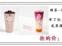 """15.8元搶購【頤茶】""""布丁紅豆奶茶+龍果爆爆珠""""奶茶套餐!錯過再等一年~"""