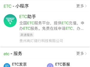 微信可直接�k理ETC