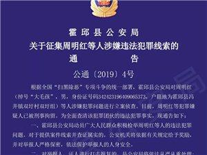霍邱警方关于征集周明红等人涉嫌违法犯罪线索的通告