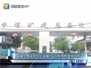 宿城:急诊护士出诊被打 回院带伤坚持工作