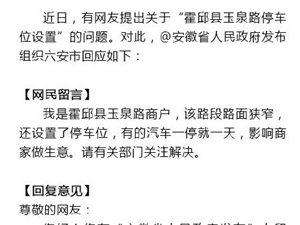 """官方回复:霍邱县玉泉路停车位设置""""的问题"""