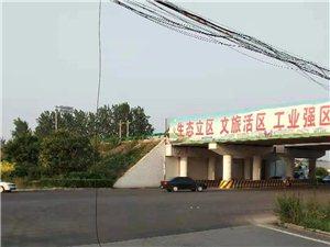冀州岳良村东从北向南上立交桥的位置,有根电线断了!