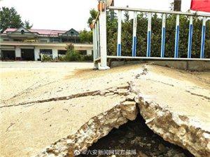 310省道霍邱段人行道热膨胀隆起约20公分,这是什么情况|?