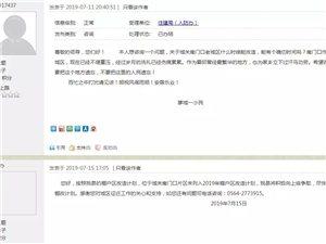 政府回复霍邱城关南门口改造问题