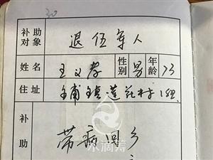 汉中84岁老人散步被酒驾摩托撞伤,78岁老伴网络筹款救命