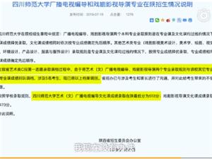 陕西5名艺考生被录取后遭退档,省招办:投档规则弄错了