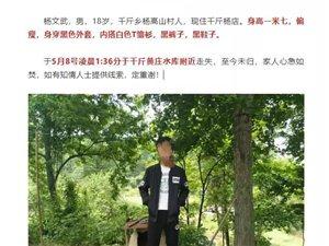 【寻人后续】沉痛!全县关注的千斤乡失踪男孩杨文武已被找到,遗憾的是...