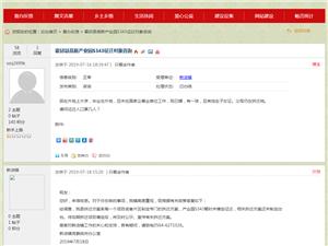 官方回复:霍邱县高新产业园S343征迁对象咨询