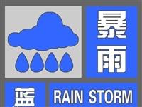@所有人跑不脱,泸州今晚暴雨蓝色预警!