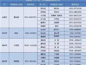 2019年安徽省�r村��味ㄏ蜥t�W生免�M培�B�目招生�取名�喂�布