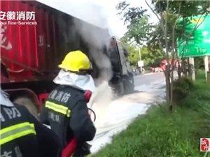 宣城市区往孙埠方向,一大货车起火